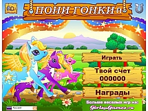 Три пони для забега